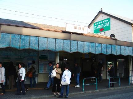 JR鎌倉駅 西口
