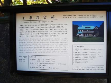 旧華頂宮邸3